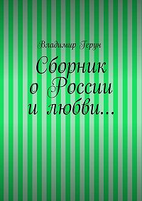 Владимир Герун -Сборник оРоссии илюбви…