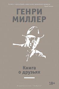 Генри Миллер -Книга о друзьях (сборник)