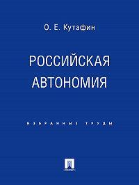 Олег Кутафин -Российская автономия