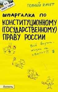 Екатерина Николаевна Каковкина -Шпаргалка по конституционному (государственному) праву России