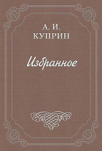 Александр Куприн - Мысли Сапсана о людях, животных, предметах и событиях