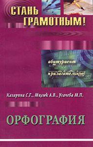 М. П. Усачева -Орфография. Учебно-методическое пособие по русскому языку