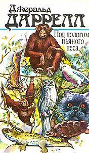 Джеральд Даррелл -Под пологом пьяного леса