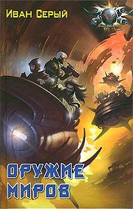Иван Серый -Оружие миров