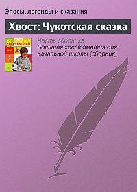 Эпосы, легенды и сказания -Хвост: Чукотская сказка