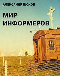 Александр Шохов - Мир информеров