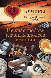 Андрей Шляхов -Нежная любовь главных злодеев истории