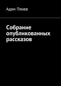 Адам Плиев -Собрание опубликованных рассказов