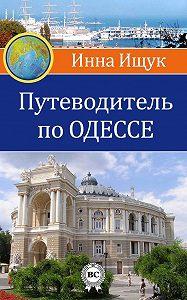 Инна Ищук -Путеводитель по Одессе