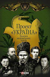 А. Ю. Хорошевський -Проект «Україна». Галерея національных героїв
