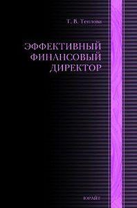 Тамара Теплова -Эффективный финансовый директор