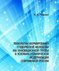 Наталья Черных -Технологии формирования студенческой молодежи как инновационной группы в условиях политической модернизации современной России