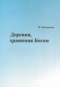 Валентина Батманова - Деревня, хранимая Богом