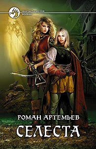 Роман Артемьев -Селеста