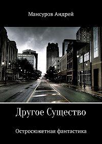 Андрей Мансуров -Другое Существо