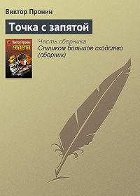 Виктор Пронин -Точка с запятой