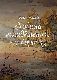 Вера Мосова -Ходила младёшенька поборочку