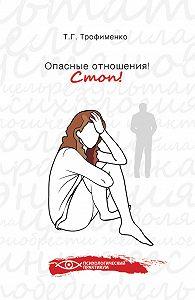 Татьяна Трофименко -Опасные отношения. Стоп! Оберег от психотравм