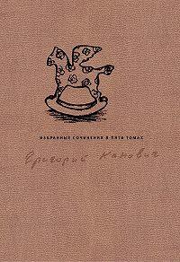 Григорий Канович - Избранные сочинения в пяти томах. Том 1