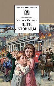 Михаил Павлович Сухачев -Дети блокады