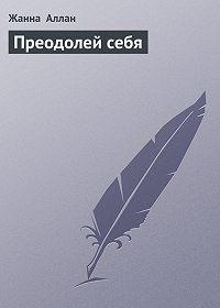 Жанна Аллан -Преодолей себя