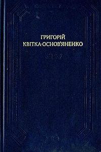 Григорій Квітка-Основ'яненко -Салдатцький патрет