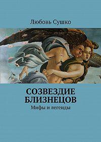 Любовь Николаевна Сушко -Созвездие близнецов. Мифы и легенды