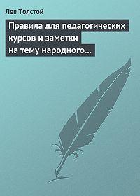 Лев Толстой -Правила для педагогических курсов и заметки на тему народного образования