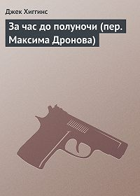 Джек Хиггинс -За час до полуночи (пер. Максима Дронова)