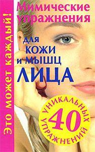 Галина Меньшикова -Мимические упражнения для кожи и мышц лица