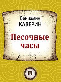 Вениамин Каверин -Песочные часы