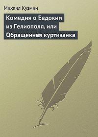 Михаил Кузмин -Комедия о Евдокии из Гелиополя, или Обращенная куртизанка