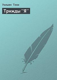 Уильям Тенн -Трижды ''Я''