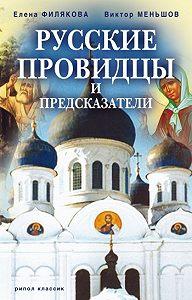Елена Геннадьевна Филякова, Виктор Меньшов - Русские провидцы и предсказатели
