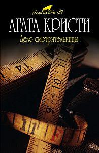 Агата Кристи -Дело смотрительницы