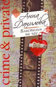 Анна Данилова - Властелин на час