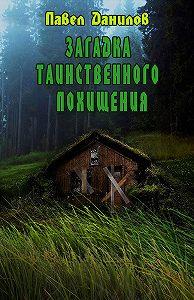 Павел Данилов -Загадка таинственного похищения