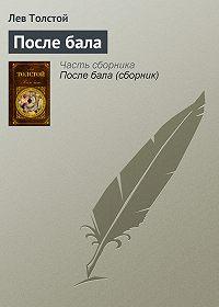Лев Толстой -После бала
