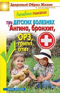 С. П. Кашин - Лечебное питание при детских болезнях. Ангина, бронхит, ОРЗ, грипп, отит