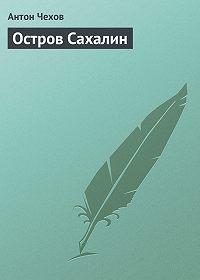 Антон Чехов -Остров Сахалин