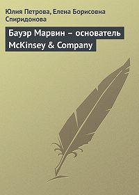 Юлия Петрова, Елена Борисовна Спиридонова - Бауэр Марвин – основатель McKinsey & Company