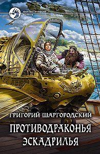 Григорий Шаргородский -Противодраконья эскадрилья