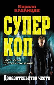 Кирилл Казанцев -Доказательство чести