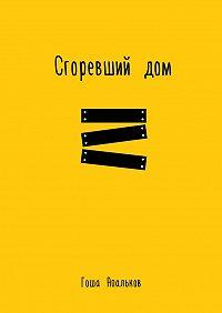 Гоша Апальков -Сгоревшийдом