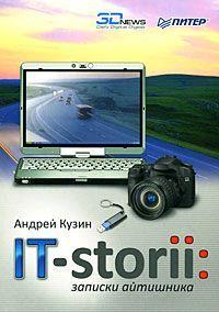 Андрей Кузин -IT-storii. Записки айтишника