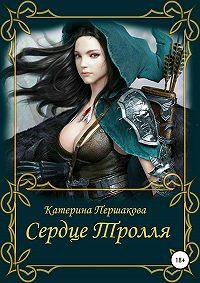 Екатерина Першакова -Сердце тролля