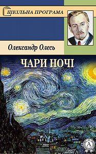 Олександр Олесь - Чари ночі