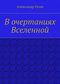 Александр Осин -Вочертаниях Вселенной