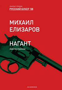 Михаил Елизаров -Нагант