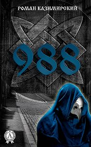 Роман Казимирский -988